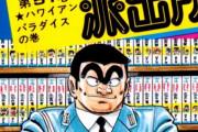 外国人「面白いのに絶対に欧米で発売されない漫画といえば何?」