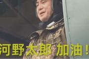 【中国の反応】なにこれ!?河野外相の陸自降下訓練を見た反応がこちら