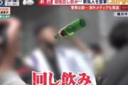 【韓国の反応】日本の新成人「コロナ怖くない」と各地で騒いで不祥事…韓国の反応は「韓国の若者たちは言うことをよく聞く!」
