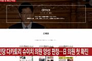 【韓国の反応】日本、国会議員が初感染…菅、安倍とも接触