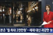 【韓国の反応】日本政府「月最大2千万ウォン支給」…もはや休業する店舗も