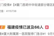 【中国の反応】国慶節を前にまた厦門でロックダウン プチクラスター群発の中国、トレンド上位をコロナが独占「北京冬季五輪できるんかな」