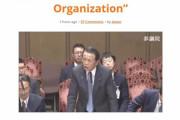 日本政府の「WHOはCHO(中国保健機関)」発言に外国人「日本さんカッケー!」(海外の反応)