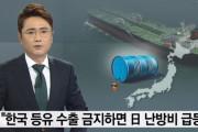 韓国が灯油の輸出を禁止した場合、日本の暖房費高騰の可能性=韓国の反応