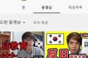 韓国人「日本の皆さん聞いてください!私は韓国でこんな反日教育を受け反日洗脳されて居ました!」→「こいつらから韓国国籍を剥奪しろ!」 韓国の反応