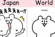海外「これはうちの国も同じ!」「このジェスチャーは勘違いされちゃう!」日本人の特徴的な行動を説明した動画に注目