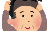 海外「笑った!」日本のブランドが文化盗用騒ぎに巻き込まれて海外が大騒ぎ