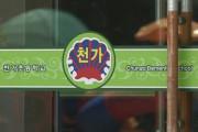 韓国人「韓国の小学校の反日早期教育をご覧くださいwwww」