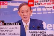 中国人「菅首相、日本での扱いがメチャクチャすぎる…何だこれ…」