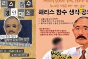 親北団体、今度は駐韓米国大使館前で「ハリス大使斬首コンテスト」予告=韓国の反応