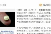 韓国人「他国で丸太実験?」世界30ヵ国がアビガンを要望!日本アビガンを無償供与する方向 韓国の反応