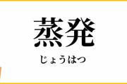 外国人「今日、凄い日本語のフレーズを覚えてしまったよ…」