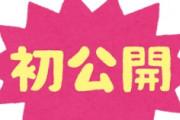 海外「最高すぎる!」日本が世界に誇る伝説的アニメの続編に海外からサクセスが殺到中