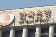 韓国の崩壊が始まった!レベルの低い韓国の国民性が問題だ!韓国銀行が金融危機後初の韓国のマイナス成長を予測 韓国の反応