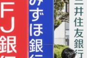 【韓国の反応】常識を覆す日本の銀行「口座・紙通帳手数料導入」に韓国の反応「もうすぐ韓国の都市銀行も真似する。」