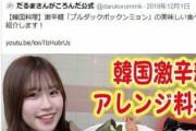 【悲報】韓国人男性に暴行を受けた日本人女性は「韓国大好き女子」で、韓国人男性からの暴行は2回目だった‥