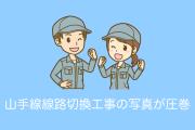 日本の「作業員2000人を投入して山手線の工事を一日で終わらせている写真」が圧巻で凄すぎる!【タイ人の反応】