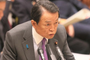 麻生太郎氏が日韓通貨スワップに言及「なぜ日本が頭を下げて、金を貸さなければならないのか」=韓国の反応
