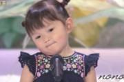 【韓国の反応】「日本童謡大会銀賞受賞」乃々佳ちゃんの韓国SNS中断に、韓国の反応「これも児童虐待だ。子供にノージャパンはない。」