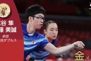 水谷&伊藤ペアが日本卓球史上初の金メダル!中国に逆転勝利!!