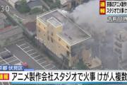 海外の反応 【京アニ放火事件】「日本に死刑制度があって本当に良かった」