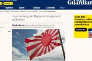 日本の外務省、英紙ガーディアンに「旭日旗は日本の文化」寄稿文=韓国の反応