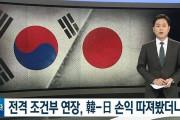 韓国人「日本にまた負けたのか‥」GSOMIA延長で日韓の損益計算をした結果‥ 韓国の反応