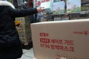 【韓国人激怒】韓国政府、中国にマスク200万個など医療救護物品支援