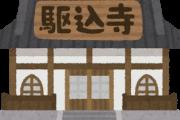 【韓国の反応】韓国与党「日本で神社参拝しただろ!」反日扇動するも、ポスコ会長「神社じゃなくて寺…」
