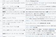 韓国人「日本VS韓国」グラミーアワード受賞数日本20-3韓国 韓国の反応