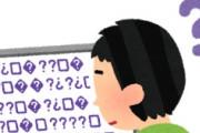 海外「すごすぎ!」日本人は千年前の日本語でも読める事実に海外がびっくり仰天