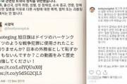 ソ教授「茂木外相に旭日旗の歴史を教えたら、嫌悪行為として通報されてツイッターの機能制限された」