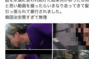【火病】韓国人「韓国人男が日本人女性に蛮行!」日本人女性に無視されファビョった韓国男が日本人女性の髪の毛を掴み蛮行を働く 韓国の反応