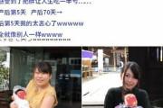 中国人「日本人女性が出産して70日で体型を戻し、太っている時がひどすぎるとコメント」 中国の反応