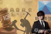 韓国人「やってることが未開の国レベル…」韓国地裁、資産売却への手続きを開始=韓国の反応