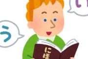 海外「これはガチ!」日本語の文法的難易度がひと目で分かる画像に海外が大騒ぎ