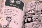 韓国人「日本の漫画が韓国版の漫画にローカライズされるビフォア・アフターの変化をご覧ください」 韓国の反応