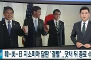 日米韓談判が決裂!GSOMIA、5日後終了手順へ→韓国人「韓国経済はIMFの時の様に滅びるだろう‥」 韓国の反応