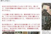 香港人「日本人が日本人している」 中国人が日本の神社にあった香港人の絵馬を埋めるも、日本人が元に戻す