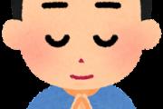 日本人さん、宗教への関心が低すぎる(海外の反応)