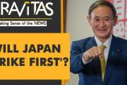 海外「この国を目覚めさせたら…」日本の「先制攻撃」は可能になるのか?報道に注目