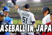 海外「日本で野球観戦するぞ!!」アメリカの動画チャンネルが、日本の野球のすごさを紹介!