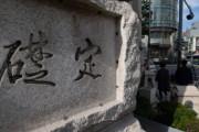 韓国文化財庁「韓国銀行の定礎板は伊藤博文の直筆で正しい」=韓国の反応