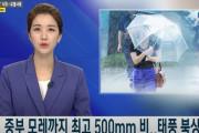 【悲報】韓国人「台風5号が韓国直撃へ‥」中部、明後日まで500mmの大雨→「全国を交互に強打されている」 韓国の反応