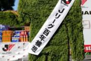 海外「日本はぶっ飛んでるな」日本サッカーのあるマスコットが外国人に大ウケ!【海外の反応】