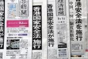 日本主要メディア、香港保安法を一斉に猛批判…「中国に制裁を加えるべき」=韓国の反応