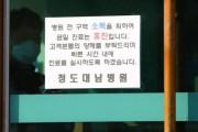 【速報】韓国のコロナ感染者が100人を突破し大パニック、国内初の死者1名を含む計104人に=韓国の反応