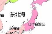 中国人「もし日本が中国に吸収されて日本自治区になったらどうなると思う?」