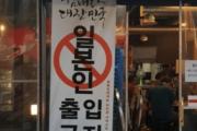 【韓国の反応】「日本人立ち入り禁止」焼き肉店に対する日韓の反応はこう違う!韓国人「理解できない」
