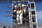 実物大『動くガンダム』19日に一般公開、日本の恐るべきオタク力発揮